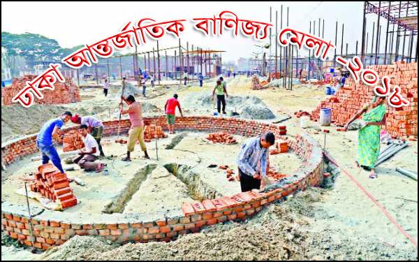 বাণিজ্য মেলা শুরু ১ জানুয়ারি, চলছে স্টল নির্মাণ কাজ
