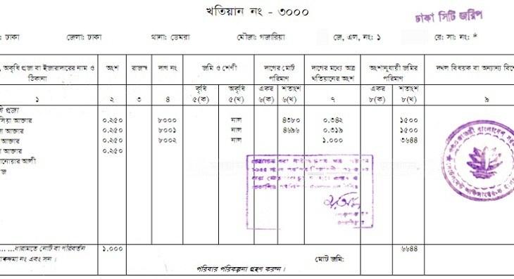 জেনে রাখুন অনলাইনে জমির খতিয়ান/পর্চা পাওয়ার নিয়মাবলী